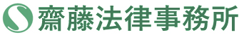 齋藤法律事務所 広島の交通事故弁護士
